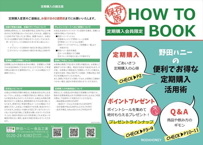 howtobook01