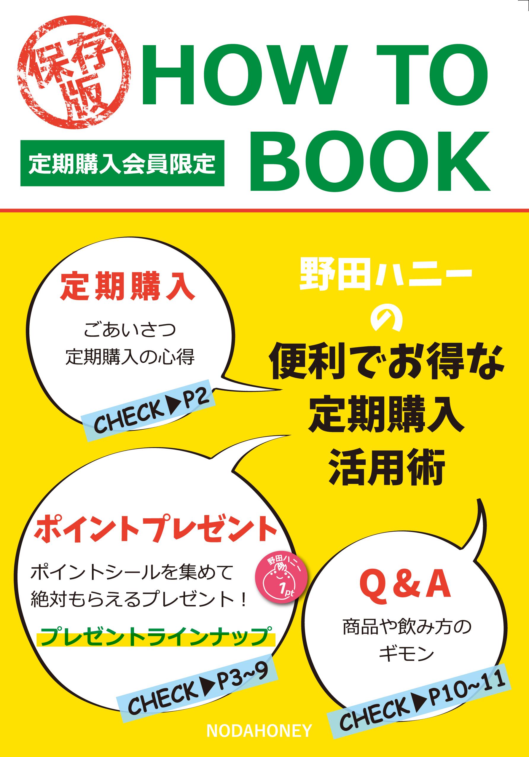 保存版 定期購入会員限定 HOW TO BOOK