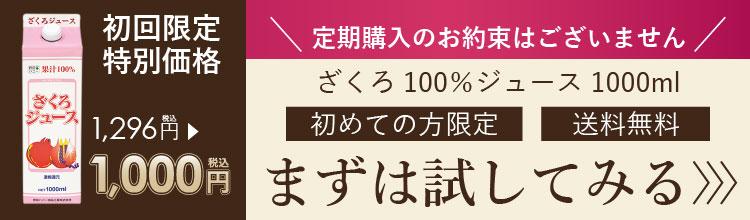ざくろ100%ジュース1000mlが初めての方限定で1000円ポッキリ