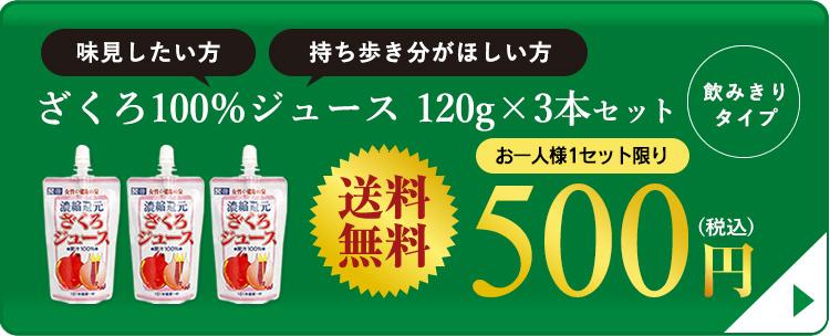 ざくろ100%ジュース500円でお試し