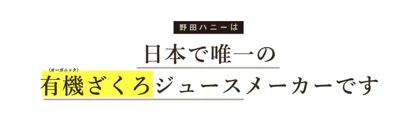 野田ハニーは日本で唯一のざくろジュースメーカーです