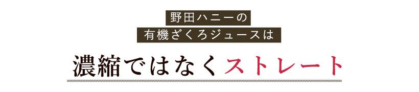 野田ハニーのざくろジュースは濃縮ではなくストレート