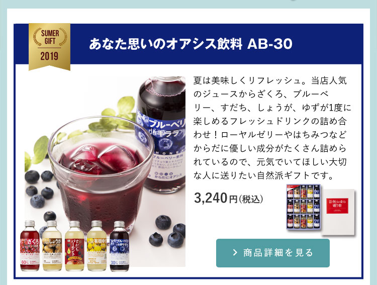 あなた思いのオアシス飲料 AB-30<br />