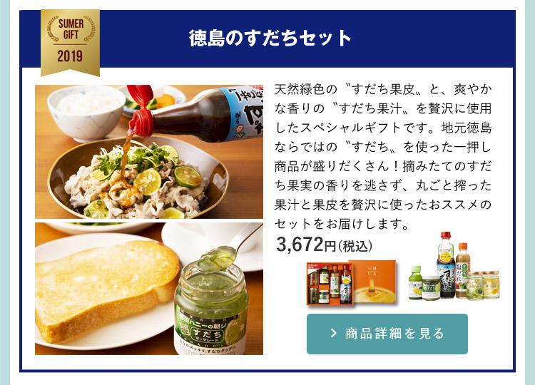 徳島県産すだち果汁、徳島のすだちセット