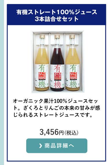 有機ざくろジュース、有機りんごジュース、有機ストレート100%ジュース3本詰合せセット