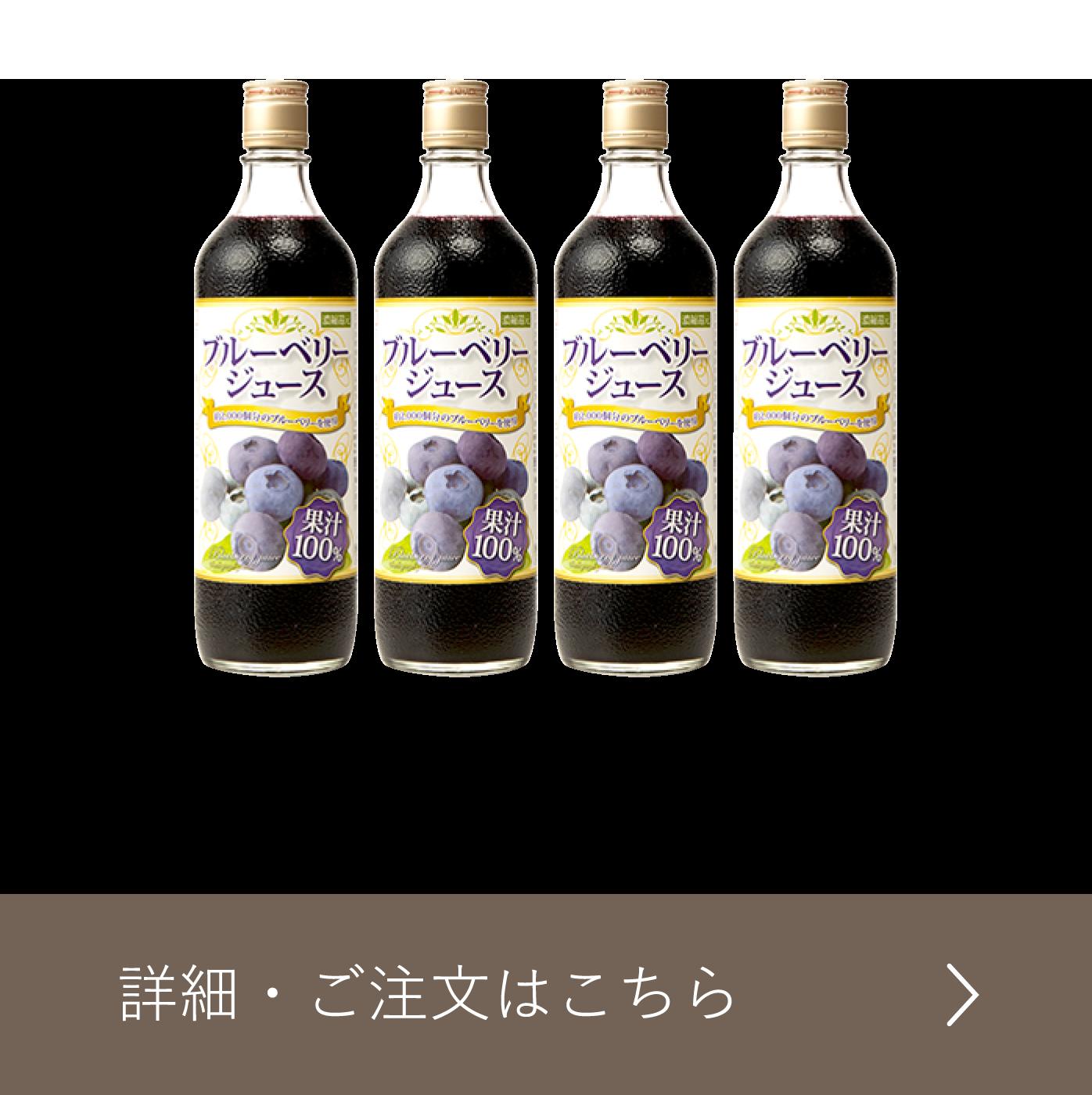 ブルーベリー100%ジュース 720ml 4本定期