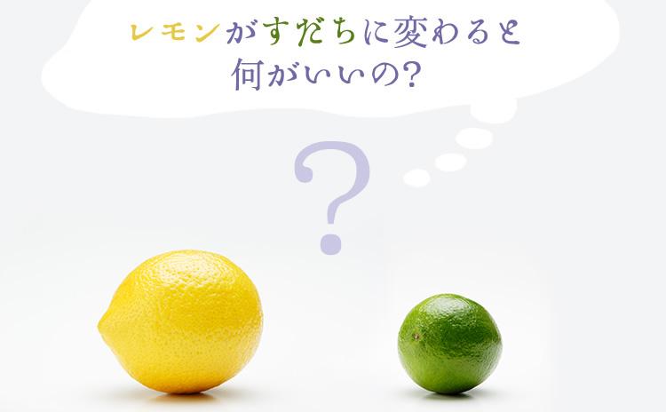レモンがすだちに変わると何がいいの?