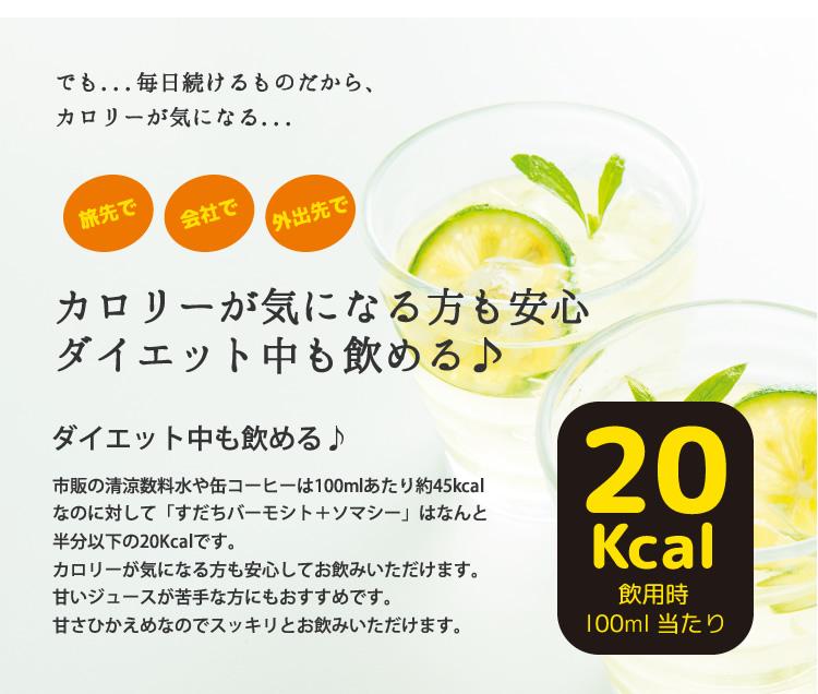 甘さ控えめなのでダイエット中でカロリーが気になる方も安心、甘いジュースが苦手な方にもおすすめです。 飲用時100mlあたり20Kcal