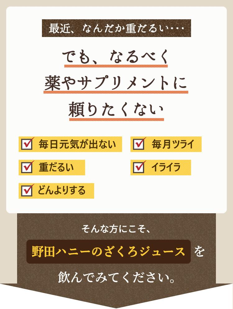 最近、なんだか重だるい・・・そんな方にこそ、野田ハニーのざくろジュースを飲んでみてください。