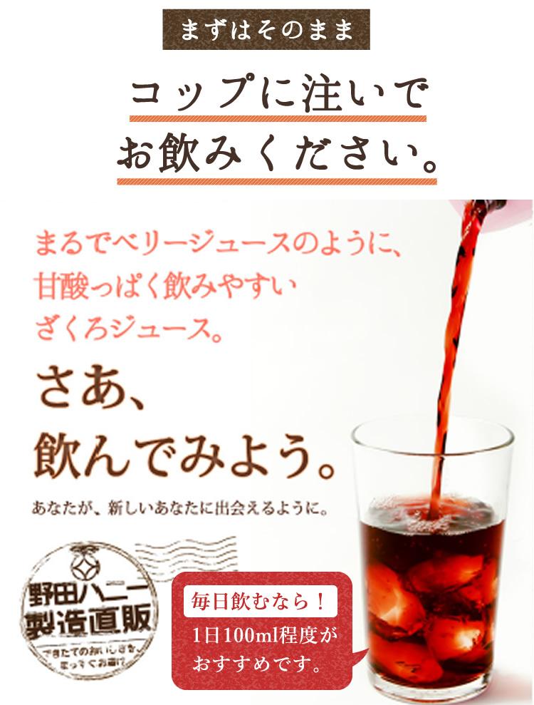 毎日飲むなら!1日100ml程度がおすすめです。